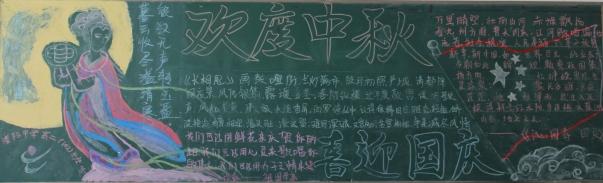"""我校开展""""迎国庆""""黑板报评比活动"""