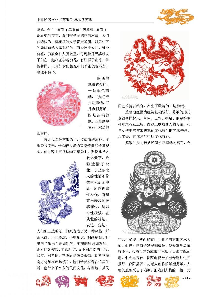 漏印版画花卉步骤